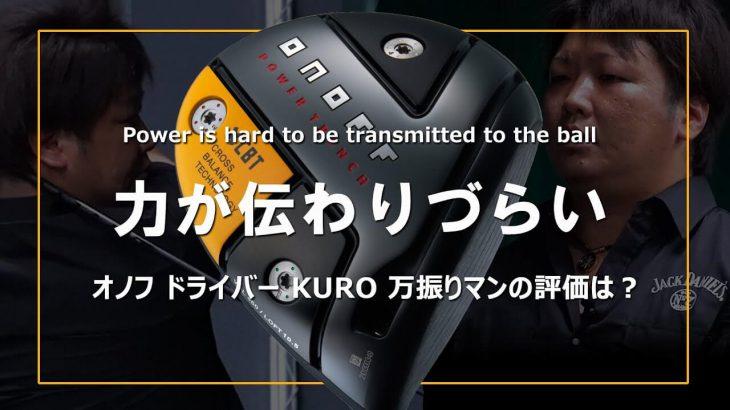 オノフ ONOFF KURO(オノフ黒) ドライバー(2021年モデル) 試打インプレッション|フルスイング系YouTuber 万振りマン