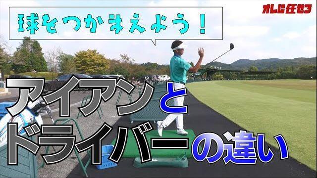 永遠のテーマ「アイアンは打ててもドライバーが打てない!」の解決策 プロゴルファー 星野英正