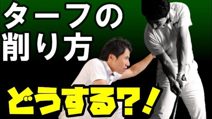 アイアンを打った後の「ターフの削り方」 入門編|HARADAGOLF 原田修平プロ