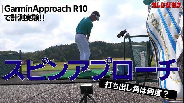スピンアプローチの打ち出し角はどれぐらいか分かりますか?|「GARMIN Approach R10」の評価・クチコミ|プロゴルファー 星野英正