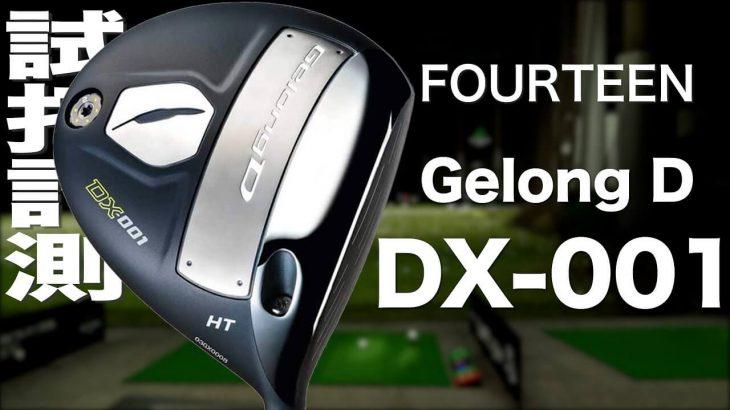 フォーティーン ゲロンディ DX-001 ドライバー  試打インプレッション|プロゴルファー 石井良介
